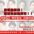 haircut banner ad.jpg